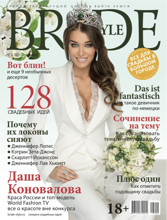 Bride&Style Hochzeitsmagazin, Artikel in der Presse über Fotograf Ilya Kenzikeyev